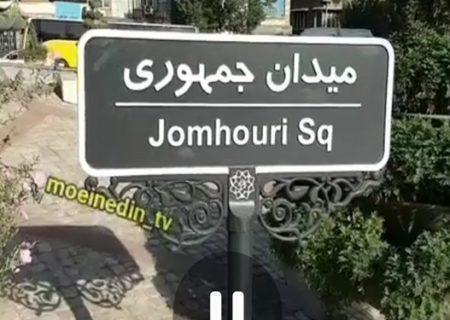 با مسببان ماجرای تابلوی میدان جمهوری اسلامی برخورد می شود
