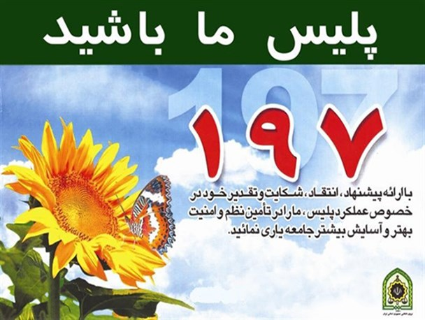 """گفت و گوی تلفنی سردار"""" میرحیدری"""" با مردم اصفهان"""