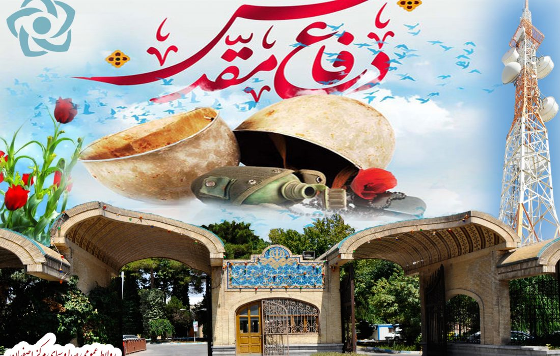 اعلام ویژه برنامههای صدا و سیمای مرکز اصفهان به مناسبت چهلمین سالگرد دفاع مقدس