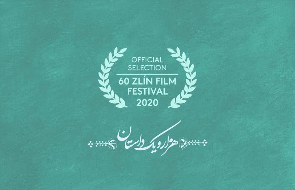 انیمیشن هزار و یک داستان تولیدی صداوسیمای مرکزاصفهان به تهیه کنندگی آقای علی رئیس و کارگردانی خانم ریحانه کاوش