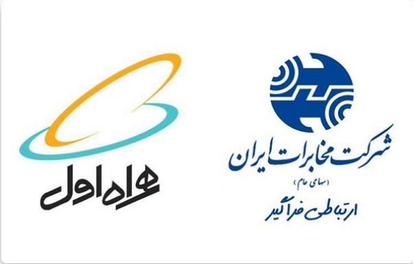 تاکید بر ادامه مسیر همگرایی شرکت مخابرات ایران و همراه اول با ارائه سرویس های مشترک