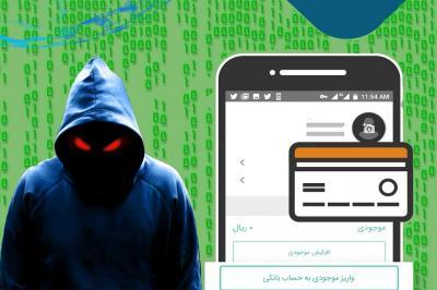 کلاهبرداری اينترنتی از طريق برنامه رسيد ساز جعلی