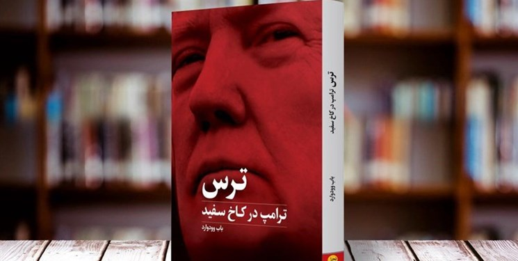 کتابی که رهبر انقلاب در سخنرانی خود به آن اشاره کردند