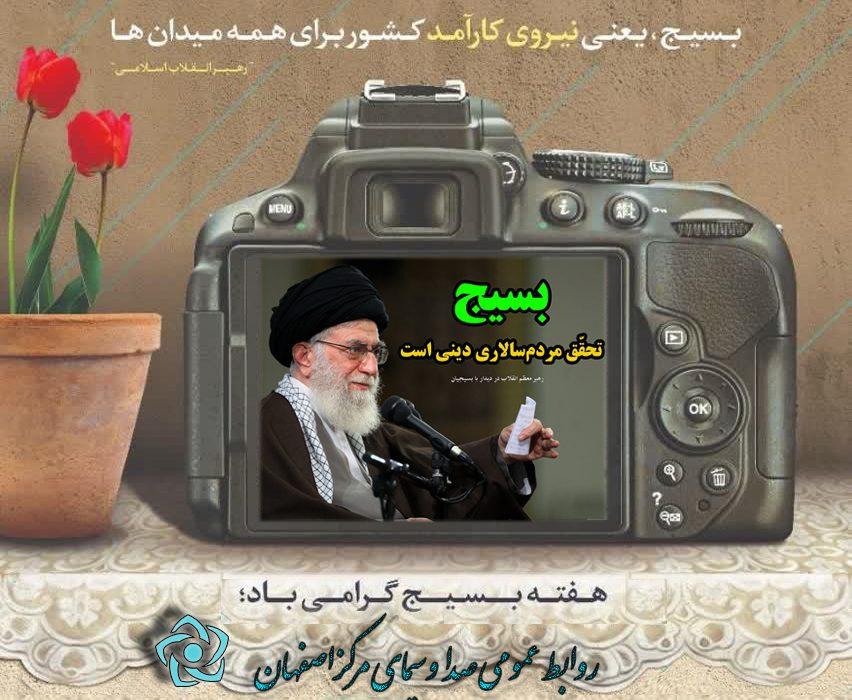 گرامیداشت هفته بسیج در صداوسیمای مرکز  اصفهان