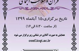 برگزاری نخستین همایش بین المللی قرآن و سلامت اجتماعی