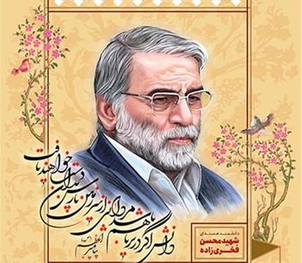 همعهدی فعالان جبهه فرهنگی اصفهان با شهید فخریزاده