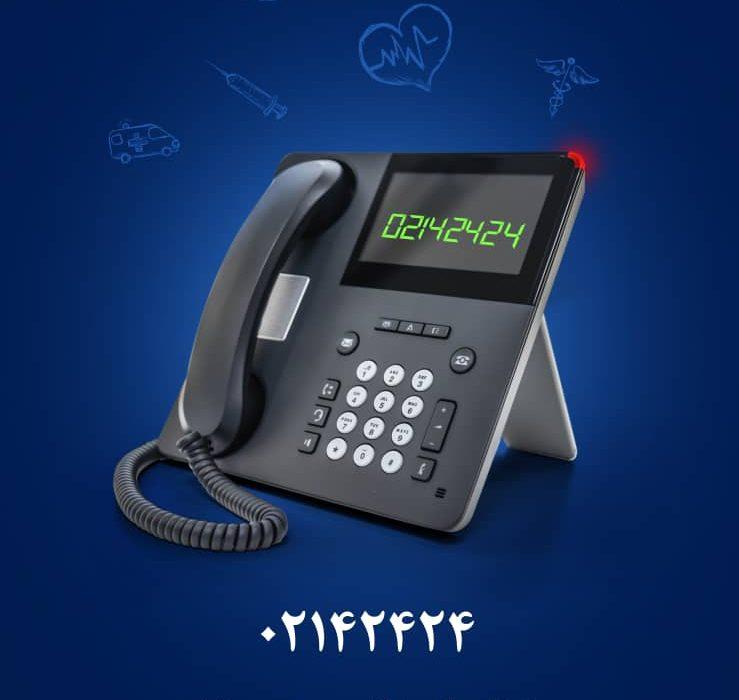 سامانه مشاوره تلفنی ۴۲۴۲۴ در شرکت مخابرات ایران، برای امور کرونایی کارکنان