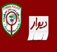 دستگیری فروشنده تبلت مسروقه در سایت دیوار
