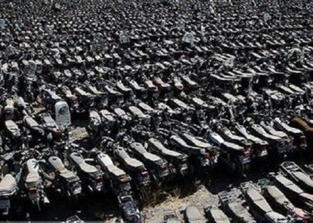 تمدید مهلت طرح ویژه تسهیل در ترخیص موتورسیکلت های توقیفی