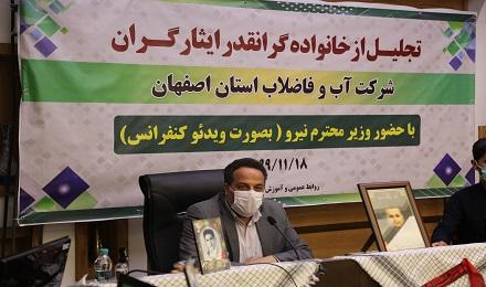 تقدیر از خانواده های شهدای انقلاب، شهدای ۸ سال دفاع مقدس و شهدای سلامت در استان اصفهان