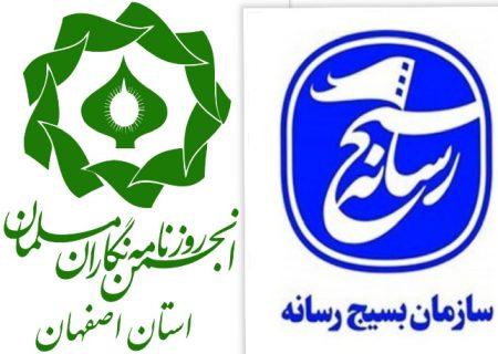 بیانیه مشترک انجمن روزنامه نگاران مسلمان و سازمان بسیج رسانه استان اصفهان به مناسبت روز قدس