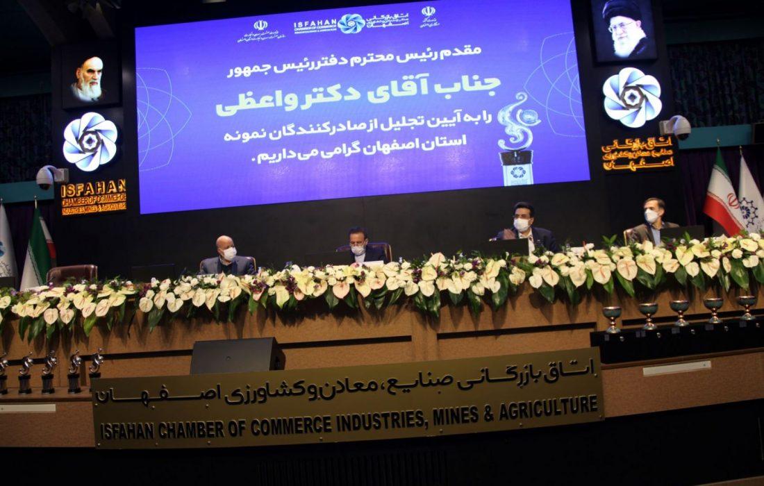 ذوب آهن اصفهان به عنوان تنها مدال آور صادرات کشور مورد تقدیر قرار گرفت