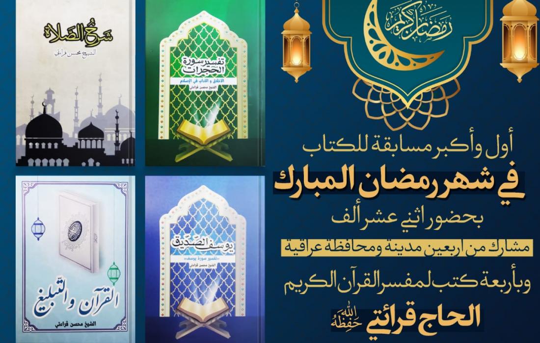 آثار محسن قرائتی، موضوع مسابقه بزرگ ماه مبارک رمضان در عراق شد