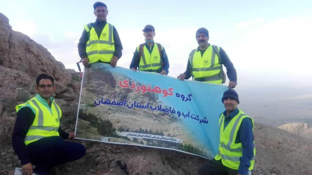 پاکسازی ارتفاعات هاردنگ از زباله توسط گروه کوهنوردی شرکت آبفا استان اصفهان