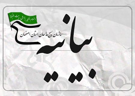 بیانیه سازمان بسیج مداحان استان اصفهان درخصوص مصوبه ستاد مقابله با کرونا