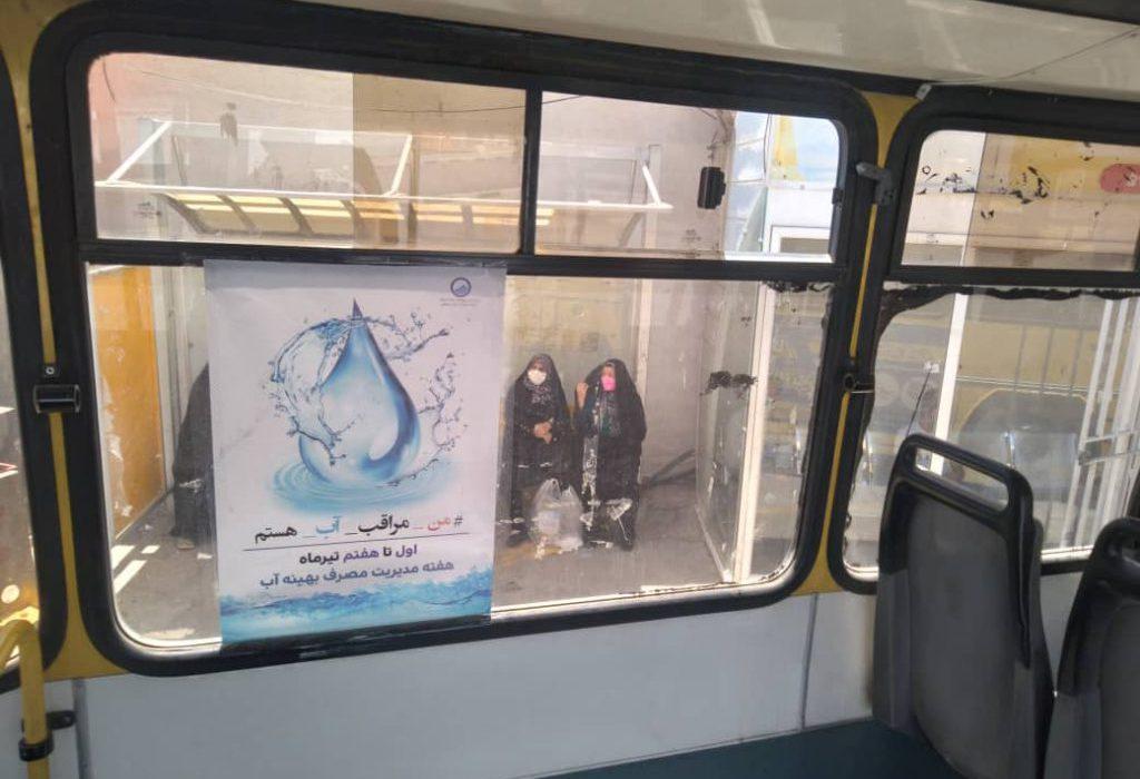 نصب پوسترهای هفته مصرف بهینه آب در اتوبوس های شرکت واحد