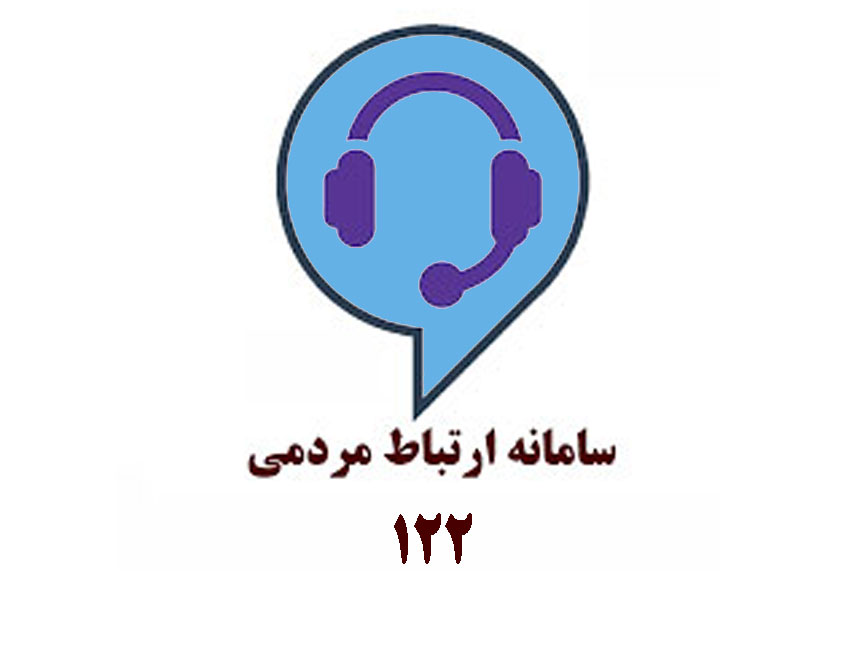 شکایات وحوادث آب وفاضلاب را در پرتال آبفای اصفهان ثبت وپیگیری کنید
