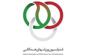 تدبیر فدراسیون همگانی برای دوران اوج کرونا/ اجرای سراسری «لیگ تندرستی» در ایران